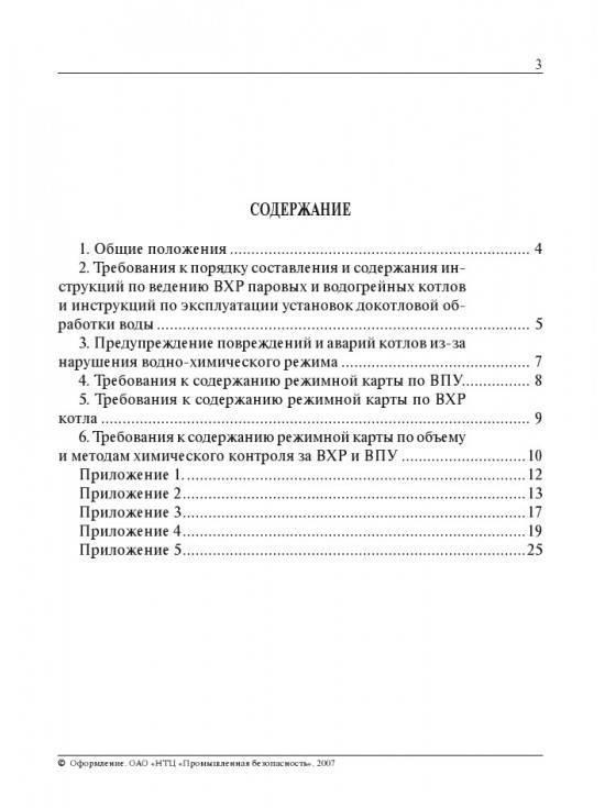 Методические указания по разработке инструкций и режимных карт