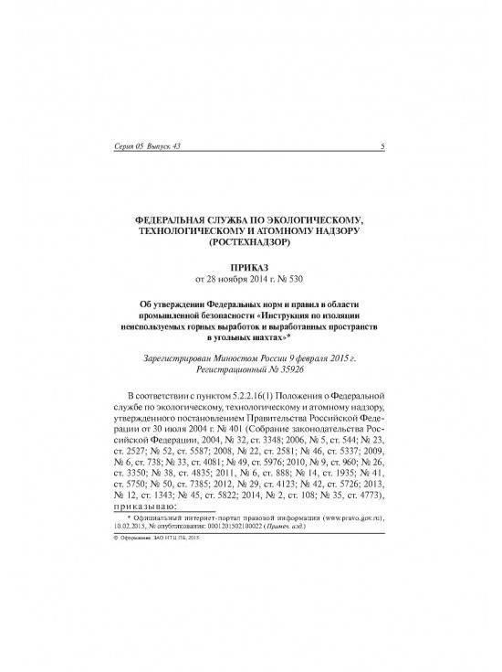 инструкция по изоляции и консервации горных выработок термобелье для